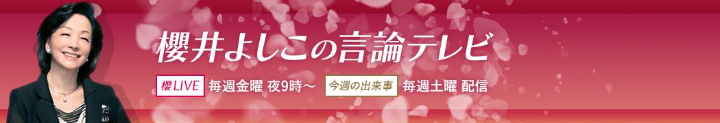 君の一歩が朝(あした)を変える!【櫻live】毎週金曜 夜9時〜 責任総編集・櫻井よしこ